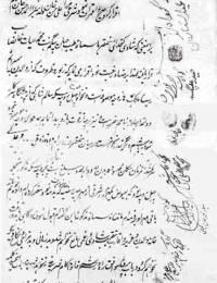 Nikha Nama (Marriage Certificate)
